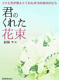 君のくれた花束~ユリと君が教えてくれた本当の愛のかたち~ (BoBoBooks)