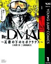 Dr.DMAT〜瓦礫の下のヒポクラテス〜 1 Dr.DMAT~瓦礫の下のヒポクラテス~ (ヤングジャンプコミックスDIGITAL)