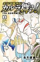 表紙: カルラ舞う! ~外伝 安倍晴明編~ 2 (ボニータ・コミックス) | 永久保貴一