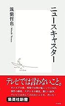 表紙: ニュースキャスター (集英社新書) | 筑紫哲也