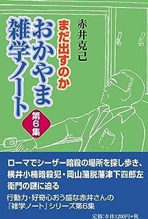 まだ出すのか おかやま雑学ノート第6集