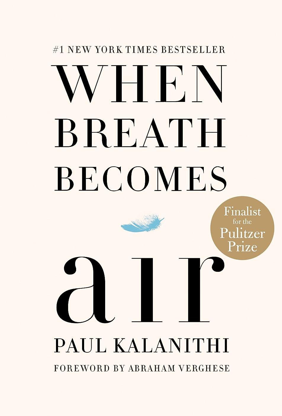 アミューズメント敬の念アンプWhen Breath Becomes Air (English Edition)