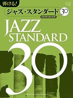 ピアノソロ 中級 弾ける! ジャズ・スタンダード30 ~テイク・ファイブ~