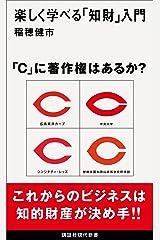楽しく学べる「知財」入門 (講談社現代新書) Kindle版