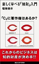表紙: 楽しく学べる「知財」入門 (講談社現代新書) | 稲穂健市