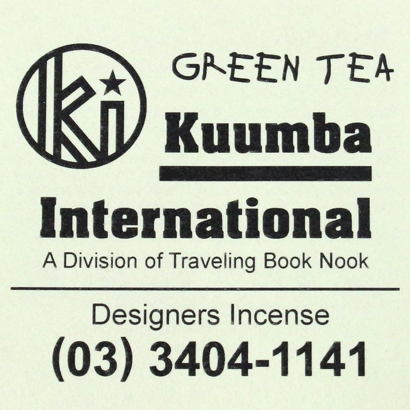 悪因子驚いたことになくなるKUUMBA (クンバ)『incense』(GREEN TEA) (Regular size)
