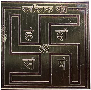 Pavitra Puja Shree Swastik Pocket Yantra Symbol of Ganapati/Ganesha Elephant Faced God for Power and Removes Obstacles