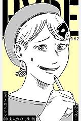 原作版 左ききのエレン(22):主人公の再生・後 Kindle版