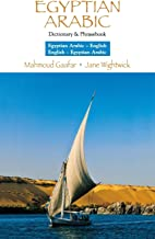 Egyptian Arabic-English/English- Egyptian Arabic Dictionary & Phrasebook
