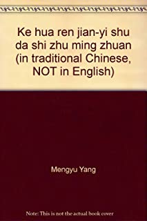 ming yang hua gu