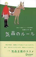 表紙: 気品のルール お嬢さま講座シリーズ   加藤ゑみ子