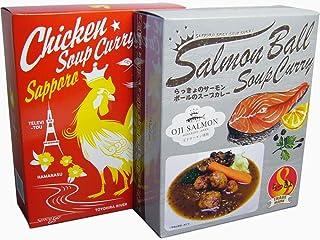 札幌スープカレー らっきょ チキン&サーモンボールスープカレー 2個食べ比べセット