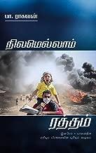 நிலமெல்லாம் ரத்தம்: Nilamellam Rattham - A history of Israel-Palestine Conflit (Tamil Edition)