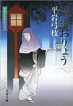 表紙: 御宿かわせみ22 清姫おりょう (文春文庫)   平岩 弓枝