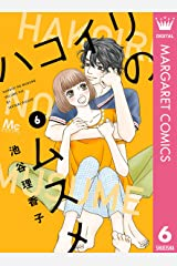 ハコイリのムスメ 6 (マーガレットコミックスDIGITAL) Kindle版