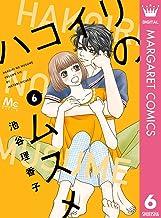 表紙: ハコイリのムスメ 6 (マーガレットコミックスDIGITAL) | 池谷理香子