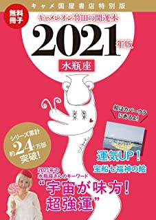 キャメレオン竹田の開運本 2021年版 11 水瓶座【キャメ国屋書店特別無料版】