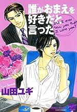 表紙: 誰がおまえを好きだと言った (バンブーコミックス 麗人セレクション) | 山田ユギ