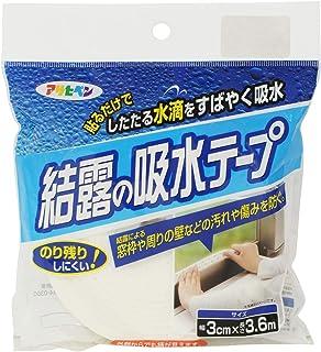 アサヒペン 結露の吸水テープ 3cm×3.6m KB-34