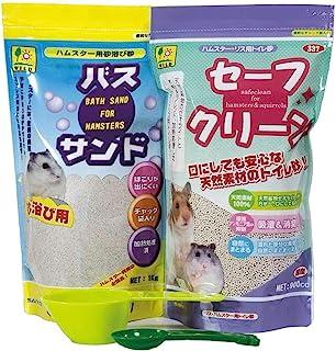 SANKO ハムスター用砂浴び砂 バスサンド 1kg(1袋) トイレ用砂 セーフクリーン 900cc(1袋) スプーン2本付き