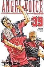 表紙: ANGEL VOICE 39 (少年チャンピオン・コミックス)   古谷野孝雄