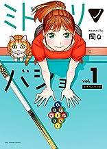 表紙: ミドリノバショ(1) (裏少年サンデーコミックス)   岡Q