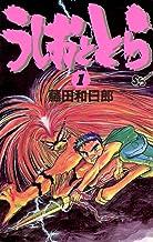 表紙: うしおととら(1) (少年サンデーコミックス) | 藤田和日郎