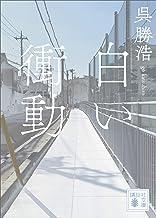 表紙: 白い衝動 (講談社文庫) | 呉勝浩
