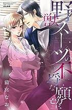 野獣スーツの不埒な願望 (ぶんか社コミックス S*girl Selection)