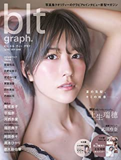 blt graph. vol.44 (B.L.T.MOOK 42号)