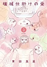 表紙: 機械仕掛けの愛(3) (ビッグコミックス) | 業田良家