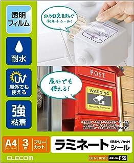 エレコム カバーフィルム ラミネートシール 透明 防水・UVカット A4 EDT-STUVF3