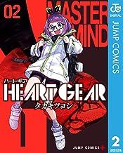HEART GEAR 2 (ジャンプコミックスDIGITAL)