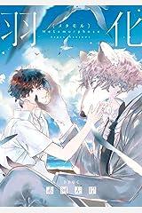 羽化(メタモル)【電子限定かきおろし付】 (ビーボーイオメガバースコミックス) Kindle版