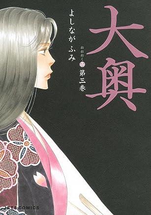 大奥 3 (ジェッツコミックス)