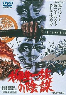 柳生一族の陰謀 [DVD]