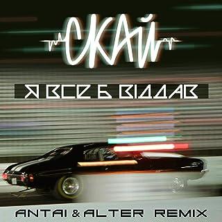 Я все б віддав (ANTAI & ALTER Remix)
