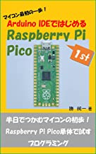 Maikonhajimenoippo Arduino IDE dehajimeru Raspberry Pi Pico: 1st (Japanese Edition)