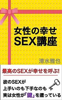 女性の幸せSEX講座~彼のSEXが上手いのも下手なのも、実は女性が鍵を握っている~