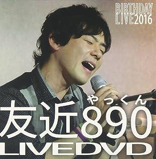 友近890 LIVE DVD~BIRTHDAY LIVE 2016~
