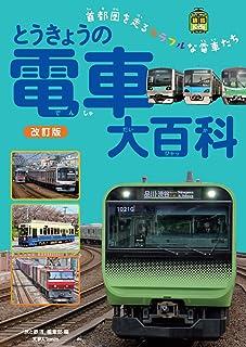 とうきょうの電車大百科 改訂版 (旅鉄Kids)