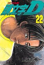 表紙: 頭文字D(22) (ヤングマガジンコミックス)   しげの秀一