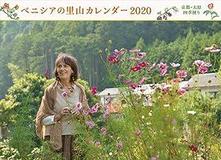 ベニシアの里山カレンダー2020 京都・大原 四季便り