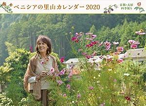 ベニシアの里山カレンダー2020 京都・大原 四季便り ([カレンダー])