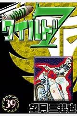 ワイルド7 (39) Kindle版