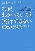 表紙: なぜ、わかっていても実行できないのか 知識を行動に変えるマネジメント (日本経済新聞出版)   ロバート・I・サットン