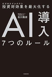 投資対効果を最大化する AI導入7つのルール