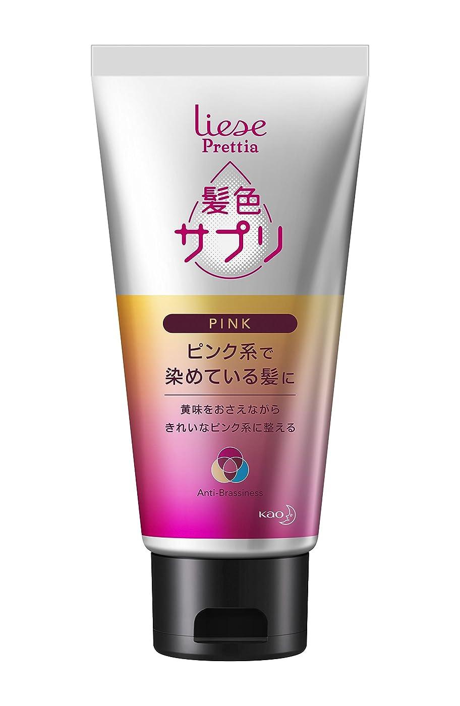 一般化する酔った適性リーゼ プリティア 髪色サプリ ピンク系の髪に 170g