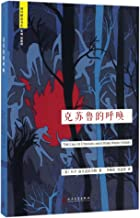 The call of cthulhu and other weird stories (Chinese Edition)