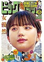 ビッグコミック 2021年11号(2021年5月25日発売) [雑誌]
